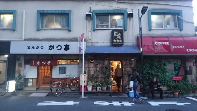 【超予約困難】金竜山の予約の仕方!日本一予約の取れない焼肉店